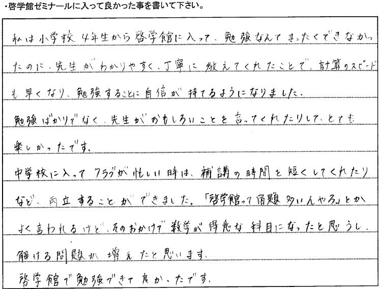 15seito14