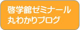 啓学館ゼミナールの塾ブログ